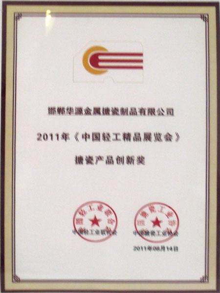 Enamel Product Innovation Award