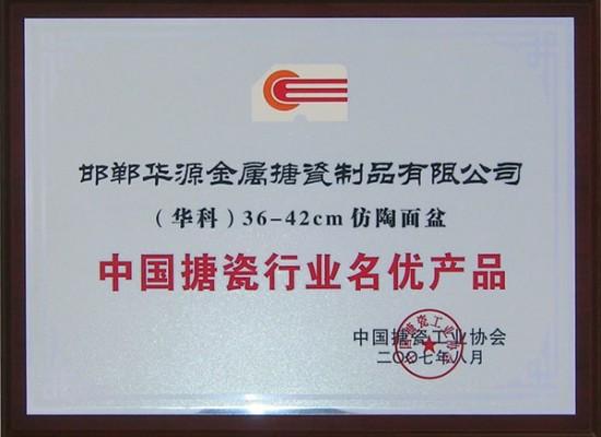 中国万博app登陆行业名优产品